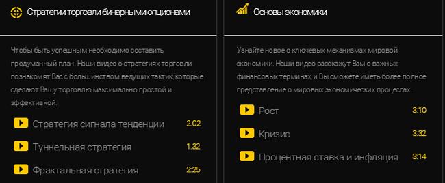 urok-3