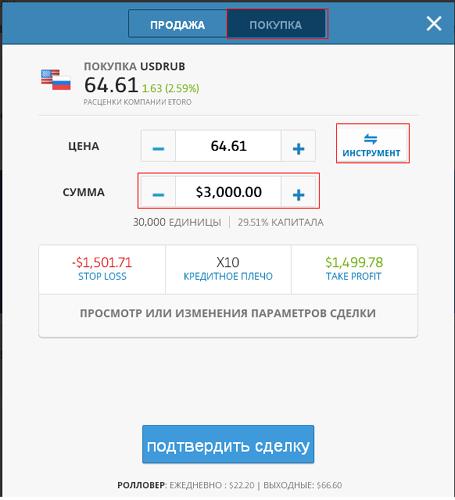 usd-rub-etoro-pokupka3